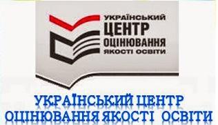 Центр якості оцінювання освіти